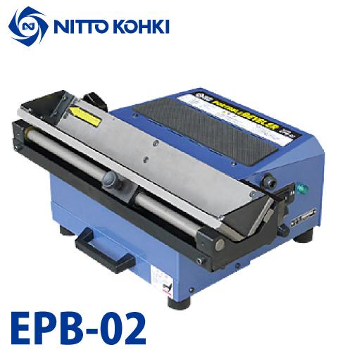 日東工器 ポータブルベベラー 定置式面取り機 EPB-02 100V コクナイ