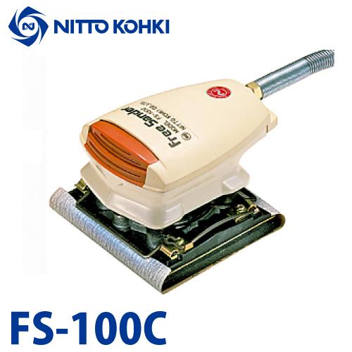 日東工器 フリーサンダー 空気式研磨機 高速タービンモータタイプ FS-100C