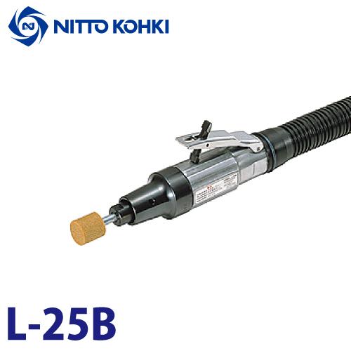 日東工器 エアーソニック 空気式ダイグラインダ ロックレバー式 砥石用 L-25B