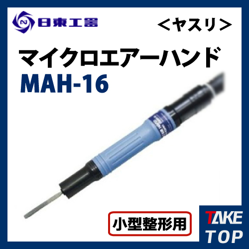 日東工器 MAH-16 コクナイ