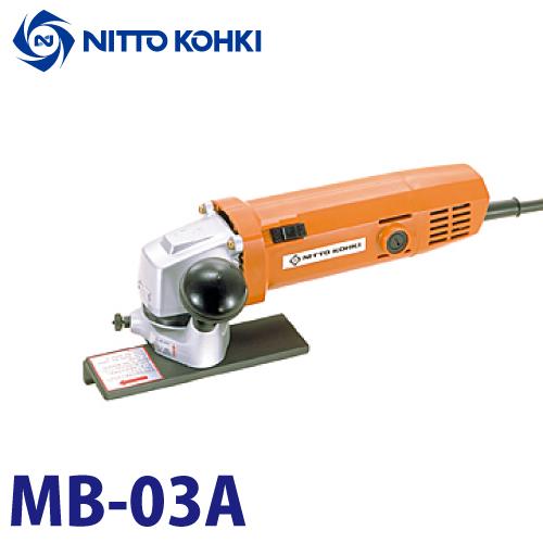 日東工器 電動 ミニベベラー 小型面取り機 MB-03A 100V