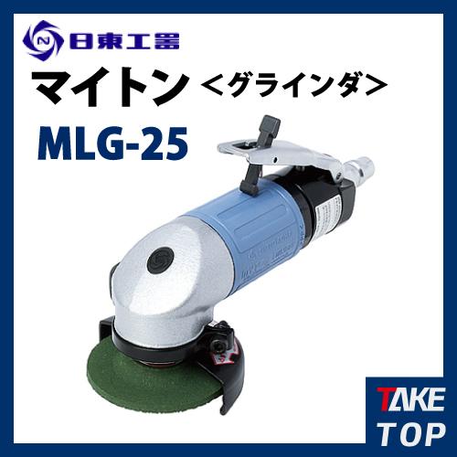 日東工器 マイトン 空気式グラインダ ロックレバー式スイッチ MLG-25