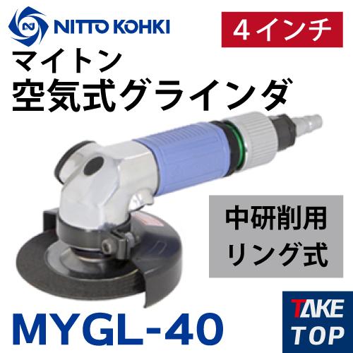 日東工器 中研削用 空気式グラインダ MYGL-40 マイトン 4インチ リング式スイッチ