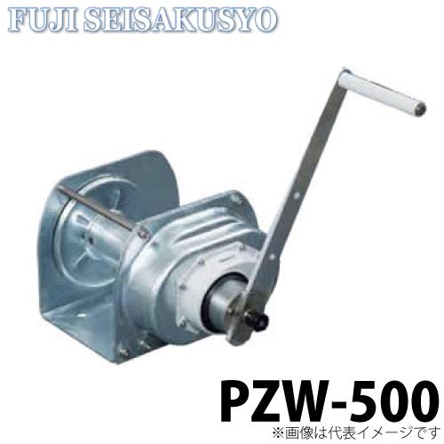 富士製作所 ポータブルウインチ 手動 溶融亜鉛メッキ 定格荷重500kg PZW-500