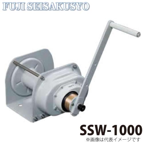 富士製作所 ポータブルウインチ 手動 ステンレス 定格荷重1000kg SSW-1000