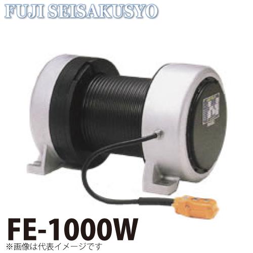 富士製作所 電動ウインチ 電動シルバーウインチ 定格荷重50Hz(一層目 1200kg) 60Hz(一層目 1000kg) FE-1000W