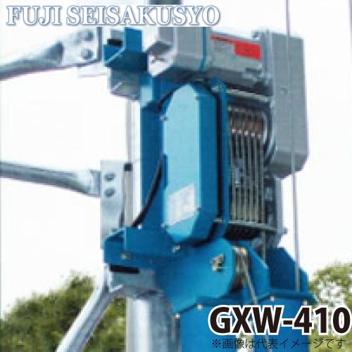 富士製作所 電動ウインチ ゴルフ練習場専用 強制降下式ウインチ 定格荷重50Hz(1000kg) 60Hz(1000kg) GXW-410