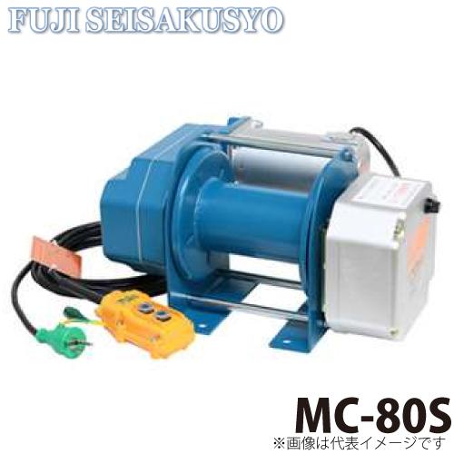 富士製作所 小型電動ウインチ まくべぇ 二速型 定格荷重(一層目 80kg) MC-80S
