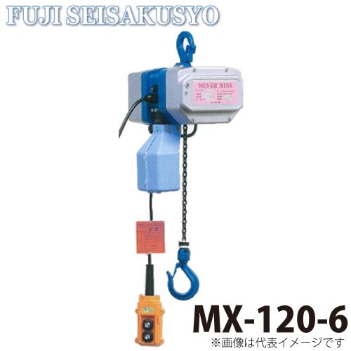 富士製作所 小型電動チェーンブロック 高揚程:6m ハイスピード 一速型 定格荷重120kg MX-120S-6