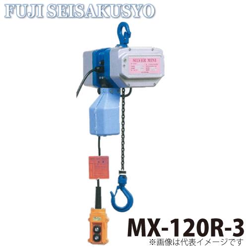 富士製作所 小型電動チェーンブロック 高揚程:3m ハイスピード 一速無線型 定格荷重120kg MX-120R-3