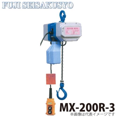 富士製作所 小型電動チェーンブロック 高揚程:3m ハイスピード 一速無線型 定格荷重200kg MX-200R-3