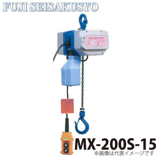 富士製作所 小型電動チェーンブロック 高揚程:15m ハイスピード 二速型 定格荷重200kg MX-200S-15