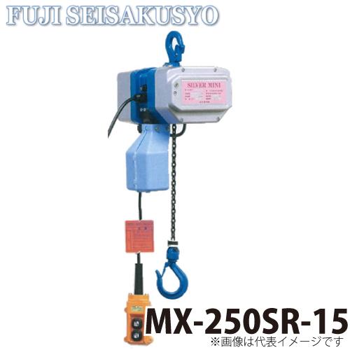 富士製作所 小型電動チェーンブロック 高揚程:15m ハイスピード 二速無線型 定格荷重250kg MX-250SR-15
