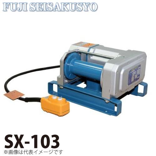 富士製作所 電動シルバーウインチ 単相100V 出力0.4kW 定格荷重50Hz/60Hz(一層目 300kg) SX-103