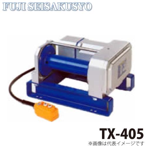富士製作所 電動シルバーウインチ 三相200V 超軽量パラレルタイプ 出力1.5kW TX-405