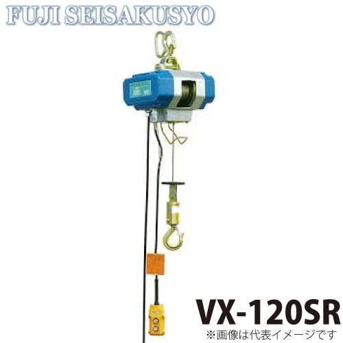 富士製作所 小型電動ホイスト シルバーホイスト ワイヤーロープ式 二速無線型 定格荷重120kg VX-120SR