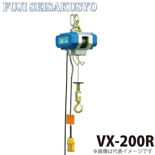 富士製作所 小型電動ホイスト シルバーホイスト ワイヤーロープ式 一速無線型 定格荷重200kg VX-200R