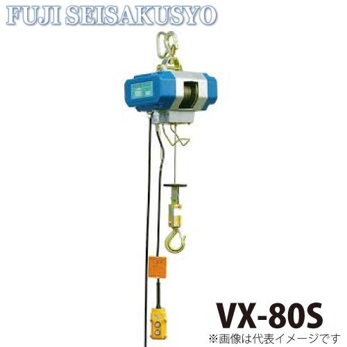 富士製作所 小型電動ホイスト シルバーホイスト ワイヤーロープ式 二速型 定格荷重80kg VX-80S
