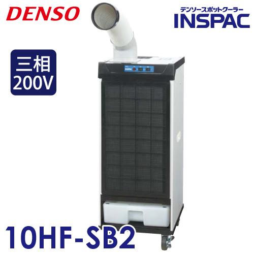 品質保証 デンソー 10HF-SB2 三相200V スモールドレーンタイプ:機械と工具のテイクトップ インスパック 1人用スポットクーラー 床置き型-DIY・工具