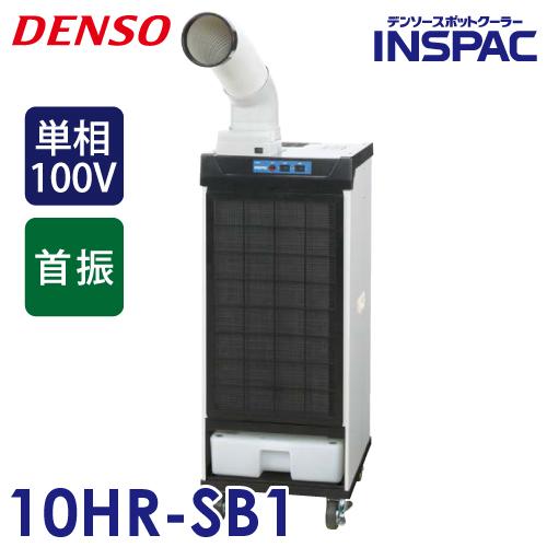 デンソー インスパック 1人用首振りスポットクーラー 床置き型 10HR-SB1 単相100V スモールドレーンタイプ