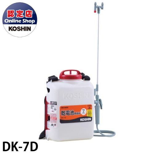 工進/KOSHIN 背負い式噴霧器 (乾電池) DK-7D タンク容量7L 消毒名人