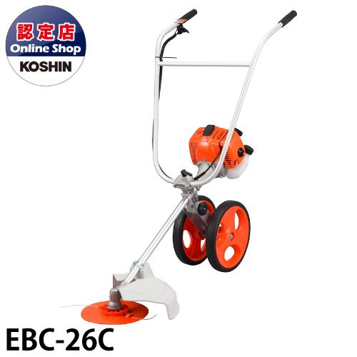 工進/KOSHIN 手押し式エンジン草刈機 EBC-26C 2サイクルエンジン搭載