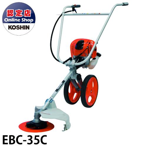 工進/KOSHIN 手押し式エンジン草刈機 EBC-35C 4サイクルエンジン搭載