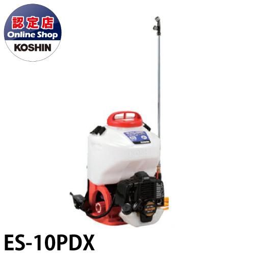 工進/KOSHIN 噴霧器 エンジン動噴 シングルピストン式 2サイクルエンジン搭載 タンク容量10L ガーデンスプレーヤー ES-10PDX