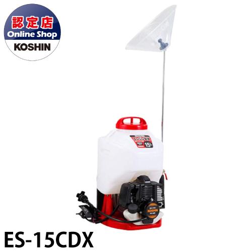 工進/KOSHIN 噴霧器 エンジン動噴 カスケード式 2サイクルエンジン搭載 タンク容量15L ガーデンスプレーヤー ES-15CDX