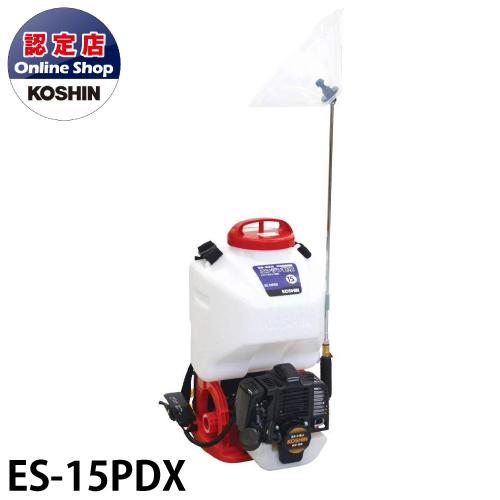 工進/KOSHIN 噴霧器 エンジン動噴 シングルピストン式 2サイクルエンジン搭載 タンク容量15L ガーデンスプレーヤー ES-15PDX