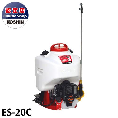 工進/KOSHIN 噴霧器 エンジン動噴 カスケード式 2サイクルエンジン搭載 タンク容量20L ガーデンスプレーヤー ES-20C