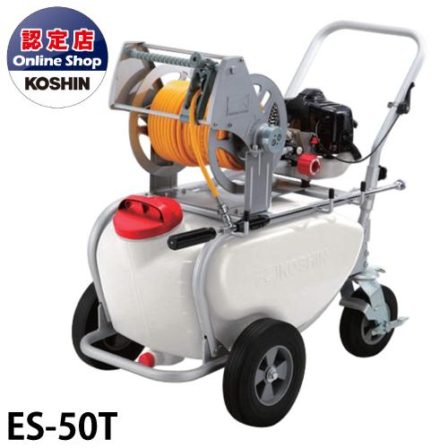 工進 エンジン動噴 タンク・キャリー一体型 シングルピストン式 50L 2サイクルエンジン ES-50T