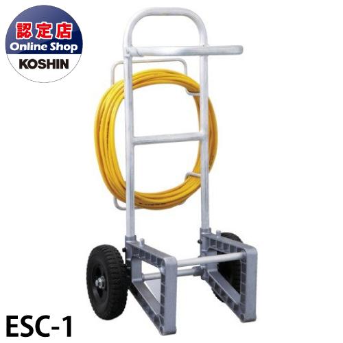 工進/KOSHIN キャリー ESシリーズ専用 ESC-1