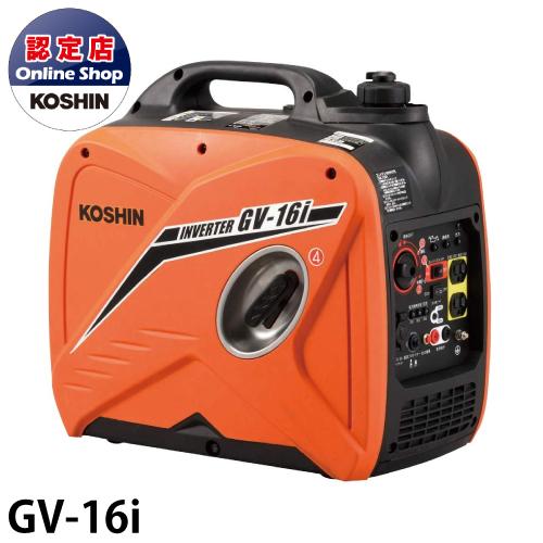 工進/KOSHIN インバーター発電機 GV-16i