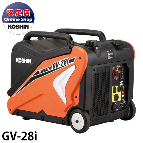 工進/KOSHIN インバーター発電機 GV-28i