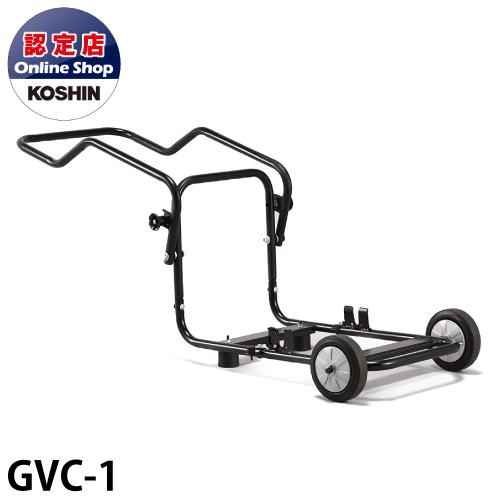 工進/KOSHIN GV-16i用キャリー GVC-1