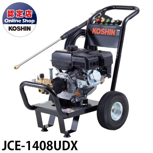 工進 エンジン式高圧洗浄機 JCE-1408UDX 車輪台付き 最高圧力:14Mpa 最大吐出量:8L/分