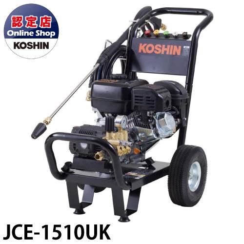 工進 エンジン式高圧洗浄機 JCE-1510UK 最高圧力:15Mpa 最大吐出量:10L/分
