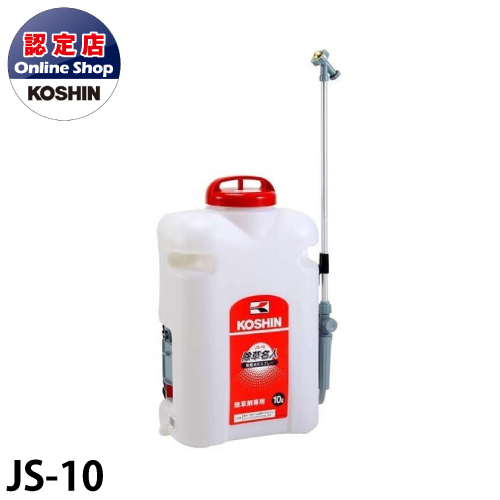 工進/KOSHIN 噴霧器 乾電池除草スプレー 背負イ式 タンク容量10L 除草剤専用 除草名人 JS-10