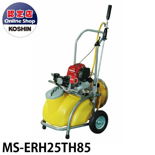 工進/KOSHIN エンジン式 小型動噴 MS-ERH25TH85 タンク25L ホースφ8.5×20m (タンク・キャリー一体型 ツインピストン式 4サイクルホンダエンジン)