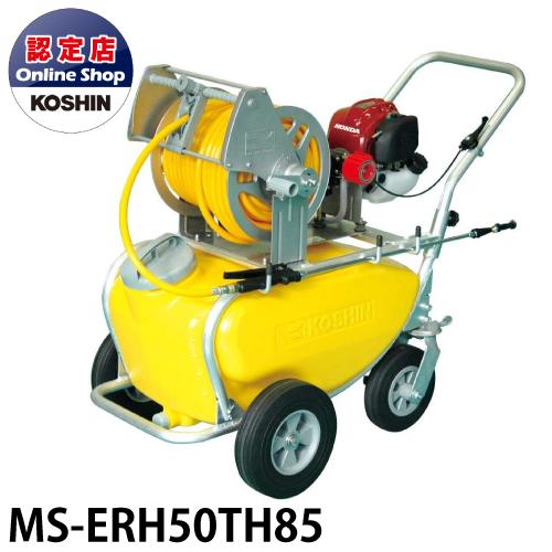 人気ブランドの 工進/KOSHIN エンジン動噴 タンク50L (タンク・キャリー一体型 ホースφ8.5×50m MS-ERH50TH85 4サイクルホンダエンジン):機械と工具のテイクトップ-ガーデニング・農業
