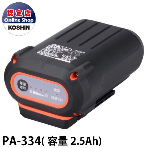 工進/KOSHIN バッテリーパック PA-334 スマートコーシン共通バッテリーシリーズ