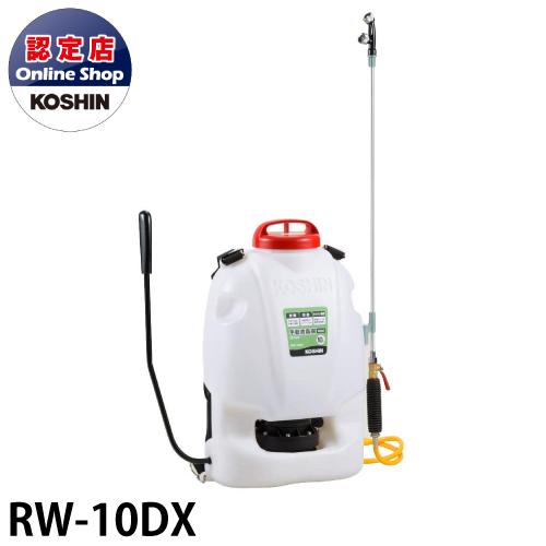 工進/KOSHIN 背負い式手動噴霧器 RW-10DX タンク容量10L グランドマスター