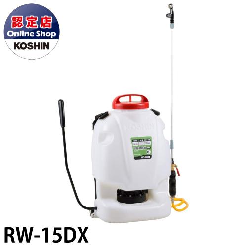 工進/KOSHIN 背負い式手動噴霧器 RW-15DX タンク容量15L グランドマスター