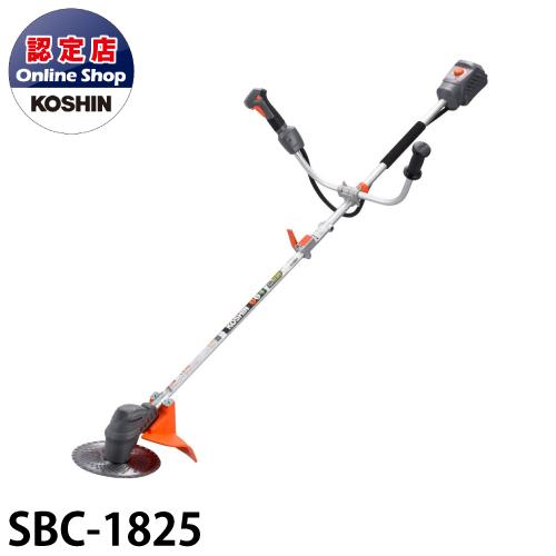 工進/KOSHIN 充電式草刈機 SBC-1825 チップソー式 Uハンドル