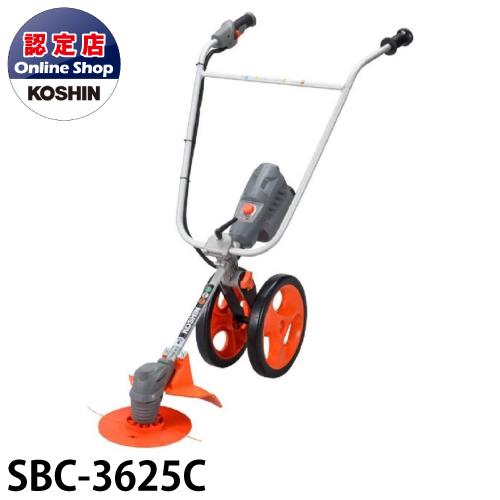 工進/KOSHIN 36V 手押し式充電草刈機 SBC-3625C