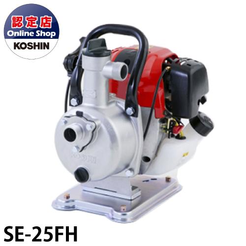 工進/KOSHIN エンジンポンプ 超軽量4サイクルエンジン搭載 静音 デコンプ付 ハイデルスポンプ SE-25FH
