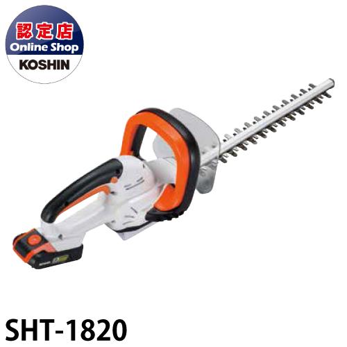 工進/KOSHIN 充電式ヘッジトリマ SHT-1820 コードレス式