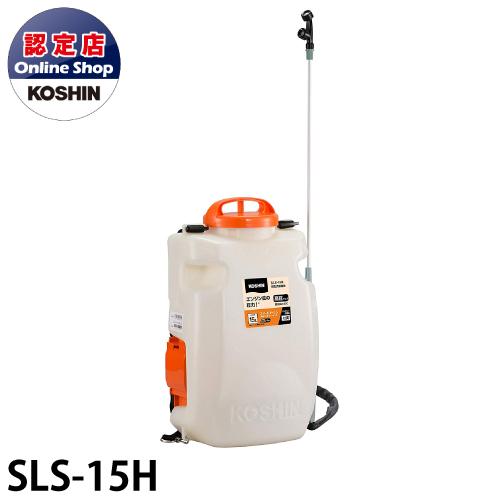 工進/KOSHIN 充電噴霧器 リチウムイオンバッテリー搭載 タンク容量15L SLS-15H