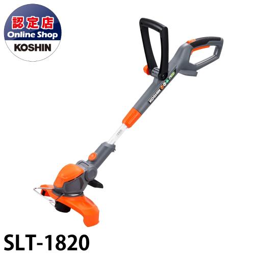 工進/KOSHIN 充電式草刈機 SLT-1820 ナイロンコード式